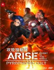 Ghost in the shell :  arise - films 5 - combo