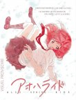Blue spring ride - int�grale - combo - collector