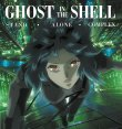 Ghost in the shell - stand alone complex - intégrale - blu-ray - collector