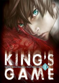 King's game T.1