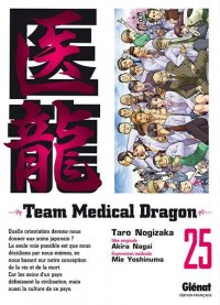 Team medical dragon T.25