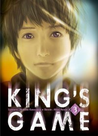 King's game T.3