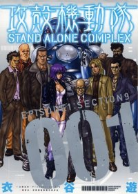 Ghost in the Shell - Stand Alone Complex T.1