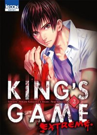 King's game extreme T.2