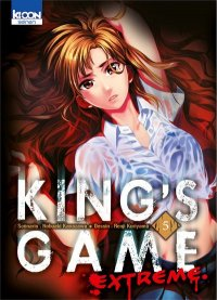 King's game extreme T.5