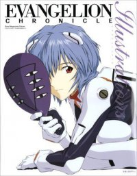 Evangelion chronicle - side C