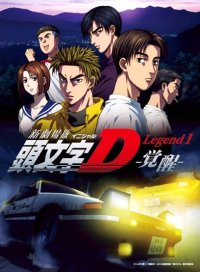 Initial D - film - Legend 1 - combo