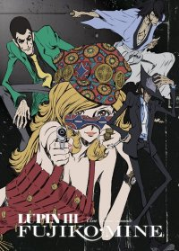 Lupin III - Une femme nomm�e Fujiko Mine - int�grale - combo - collector