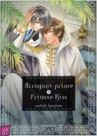 Arrogant prince and private kiss
