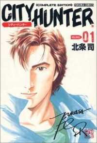City Hunter - Ultime T.1
