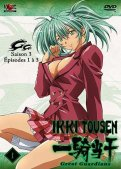 Ikki Tousen - Great Guardians Vol.1
