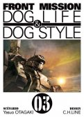 Front mission - Dog life and dog style T.3