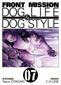 Front mission - Dog life and dog style T.7