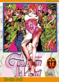 Jojo's Bizarre Adventure - Golden wind T.11