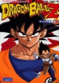 Dragon Ball Z - cycle 1 T.1