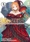 Re: zero - Re: life in a different world from zero - roman T.4